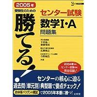 勝てる!センター試験数学I・A問題集 (2005年) (シグマベスト)