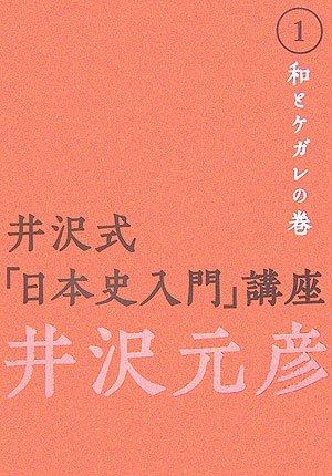 井沢式「日本史入門」講座〈1〉和とケガレの巻の詳細を見る