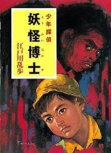 江戸川乱歩・少年探偵シリーズ 3巻 表紙画像