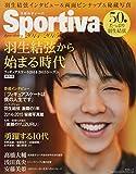 Sportiva フィギュアスケート 羽生結弦から始まる時代 (集英社ムック)