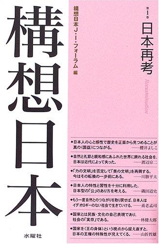 構想日本〈第1巻〉日本再考の詳細を見る