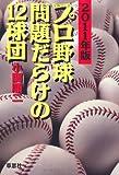 2011年版 プロ野球問題だらけの12球団 [単行本(ソフトカバー)] / 小関順二 (著); 草思社 (刊)