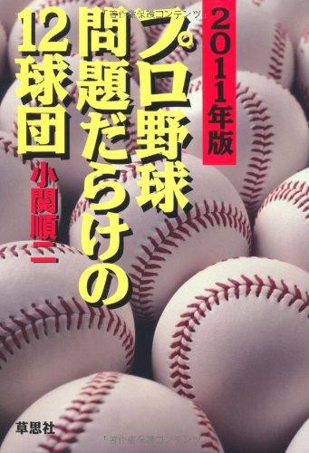 2011年版 プロ野球問題だらけの12球団の詳細を見る