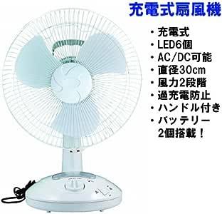 LEDライト付き充電式扇風機 充電式お座敷扇 DS-30Z