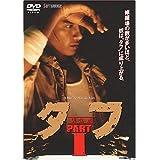 タフ PART I-誕生篇- [DVD]