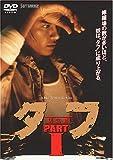 タフ PART I-誕生篇-[DVD]
