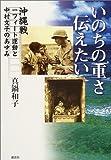いのちの重さ伝えたい―沖縄戦1フィート運動と中村文子のあゆみ