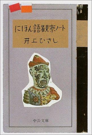 にほん語観察ノート (中公文庫)の詳細を見る