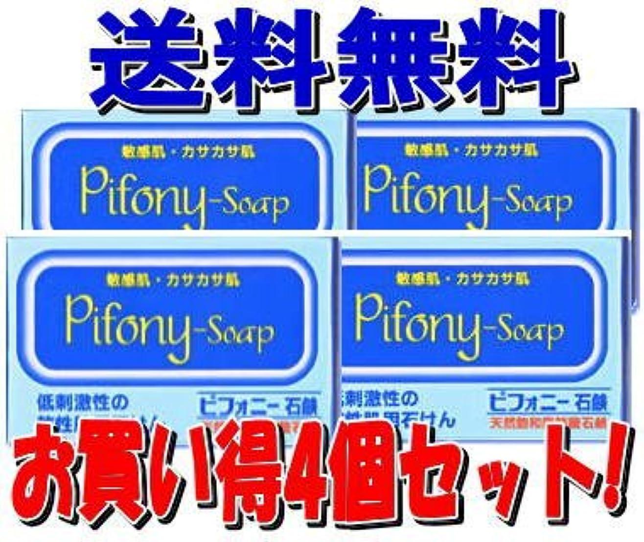 神野菜変わるノーエチ薬品 ピフォニー石鹸 100g×4個セット