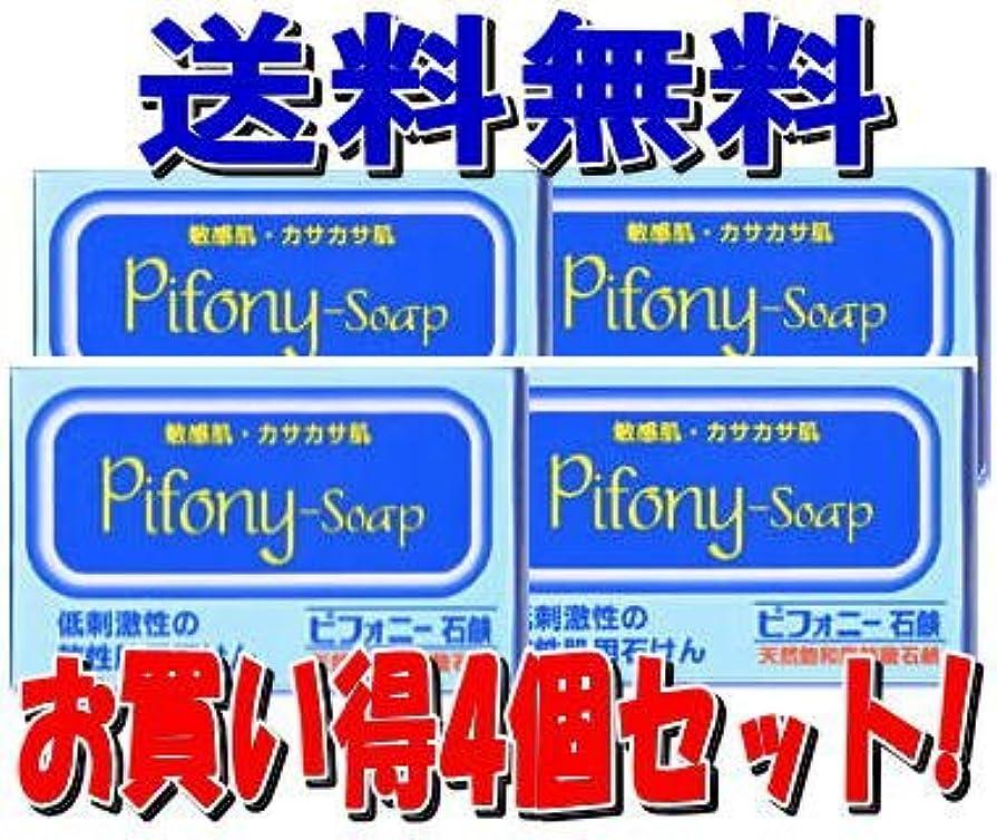 オフセット請願者透明にノーエチ薬品 ピフォニー石鹸 100g×4個セット