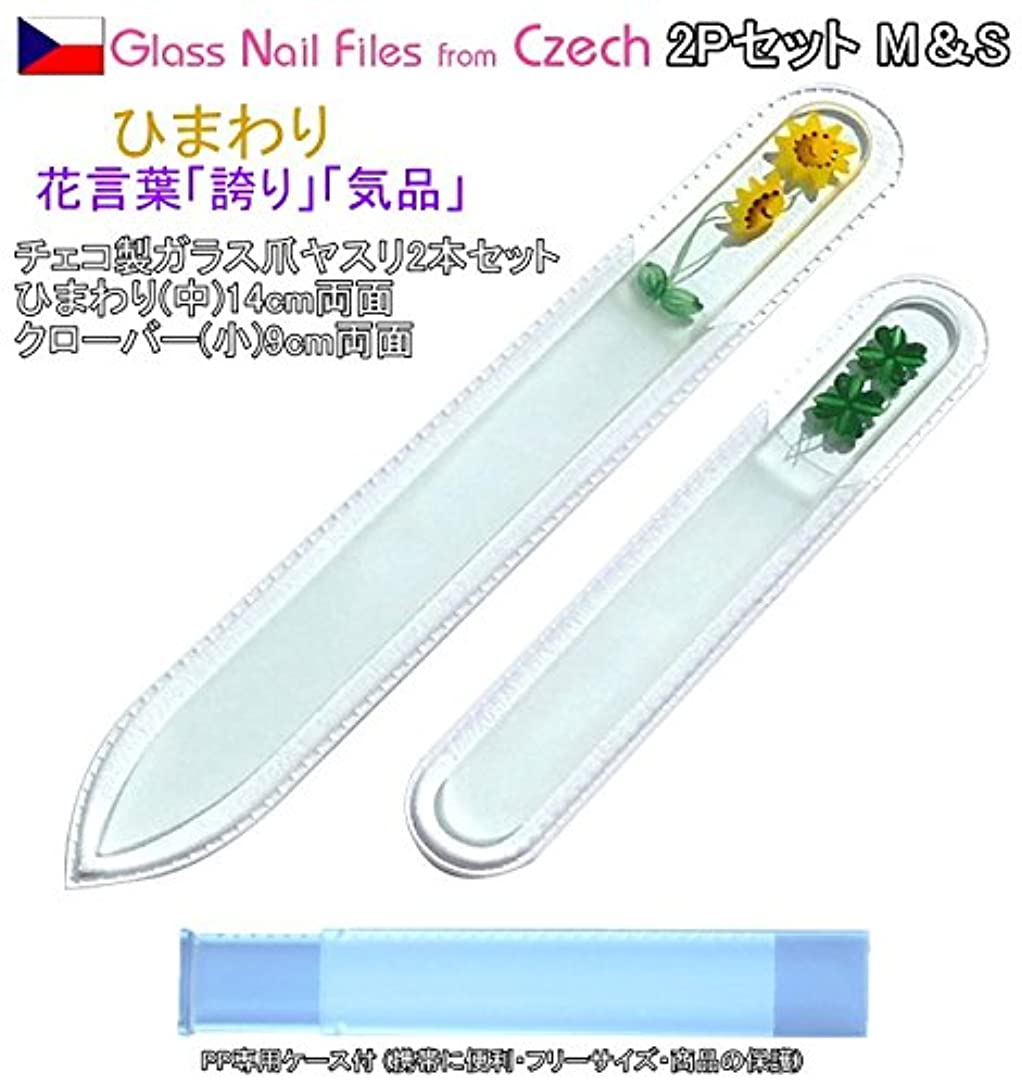 スクレーパーパラシュートペルメルBISON チェコ製ガラス爪ヤスリ ひまわり 2本セット 14cm&9cm ミニクローバー 両面仕上げ 専用ケース付