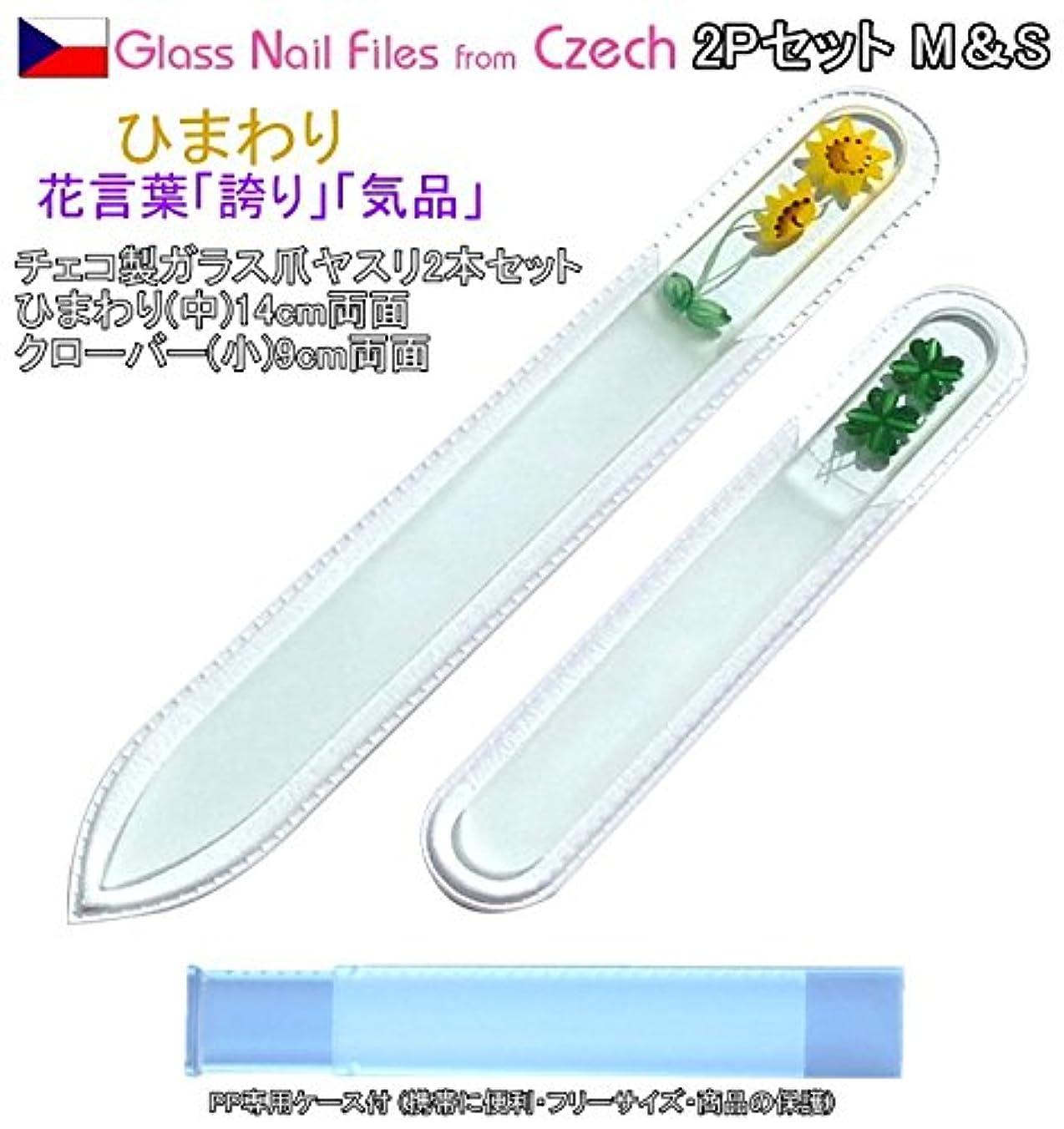 BISON チェコ製ガラス爪ヤスリ ひまわり 2本セット 14cm&9cm ミニクローバー 両面仕上げ 専用ケース付