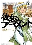 彼女のアーマメント (1) (ファミ通クリアコミックス) 画像