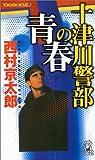 十津川警部の青春 (トクマノベルズ)