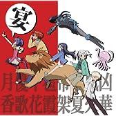 狂乱家族日記 ドラマCD