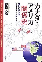 カナダ・アメリカ関係史