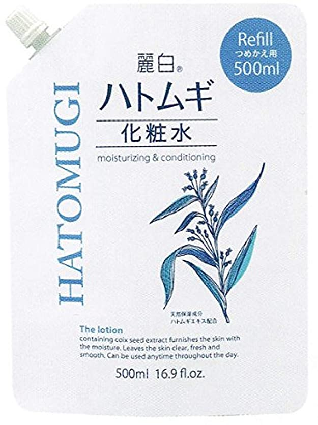 壊れた動かす【3個セット】麗白 ハトムギ化粧水 詰替用 500ml