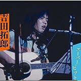 吉田拓郎 スーパー・ヒット DQCL-6003