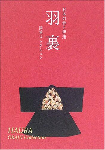 羽裏―日本の粋と伊達 岡重コレクション