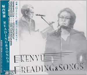 声誕「50+PLUS」記念アルバム KENYU READING&SONGS