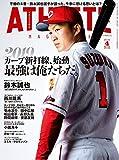 広島アスリートマガジン 2019年4月号[2019 カープ新打線、始動   最強は俺たちだ。] 画像