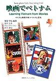 映画でベトナム―ベトナム映画19本+ベトナム文化 (映画でコミュニケーション・シリーズ) 画像