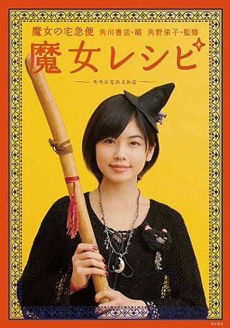 魔女の宅急便 魔女レシピ 〜キキになれるかな〜