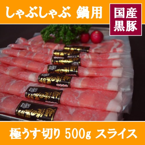 黒豚ロース しゃぶしゃぶ用 \ 冷しゃぶ用 500g セット 【国産 黒豚肉 使用 鍋 ★】