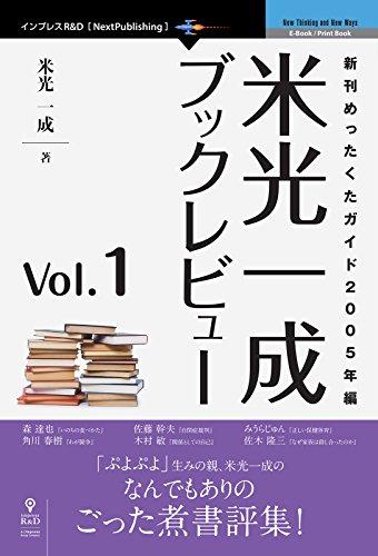 米光一成ブックレビュー Vol.1 / 米光 一成