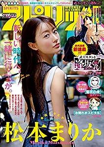 週刊ビッグコミックスピリッツ 2019年50号(2019年11月11日発売) [雑誌]