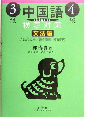 中国語検定対策3級・4級 文法編の詳細を見る
