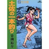 土佐の一本釣り(22) (ビッグコミックス)