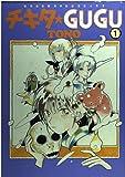チキタ★GUGU (1) (眠れぬ夜の奇妙な話コミックス)