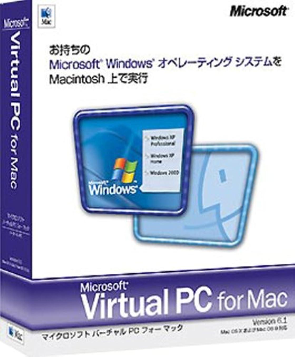 オッズリハーサル広告するMicrosoft Virtual PC for Mac Version 6.1