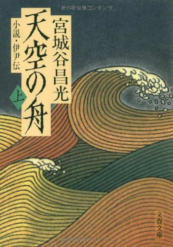 天空の舟―小説・伊尹伝〈上〉 (文春文庫)の詳細を見る