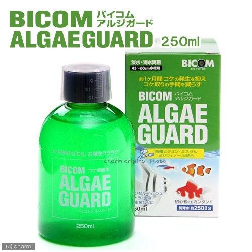 バイコム アルジガード 250mL 淡水 海水両用