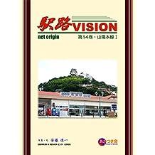 駅路VISION 第14巻・山陽本線Ⅰ 2010初版