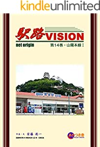 駅路VISION 14巻 表紙画像