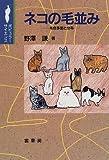 ネコの毛並み―毛色多型と分布 (ポピュラー・サイエンス)