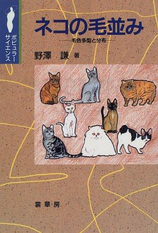 ネコの毛並み―毛色多型と分布 (ポピュラー・サイエンス)の詳細を見る