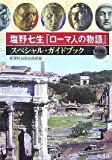 塩野七生『ローマ人の物語』スペシャル・ガイドブック 画像