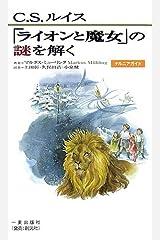 C.S.ルイス 「ライオンと魔女」の謎を解く―ナルニアガイド 単行本