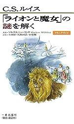 C.S.ルイス 「ライオンと魔女」の謎を解く―ナルニアガイド