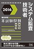 2016 徹底解説 システム監査技術者 本試験問題 (本試験問題シリーズ)