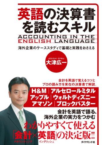 英語の決算書を読むスキル−海外企業のケーススタディで基礎と実践をおさえるの詳細を見る