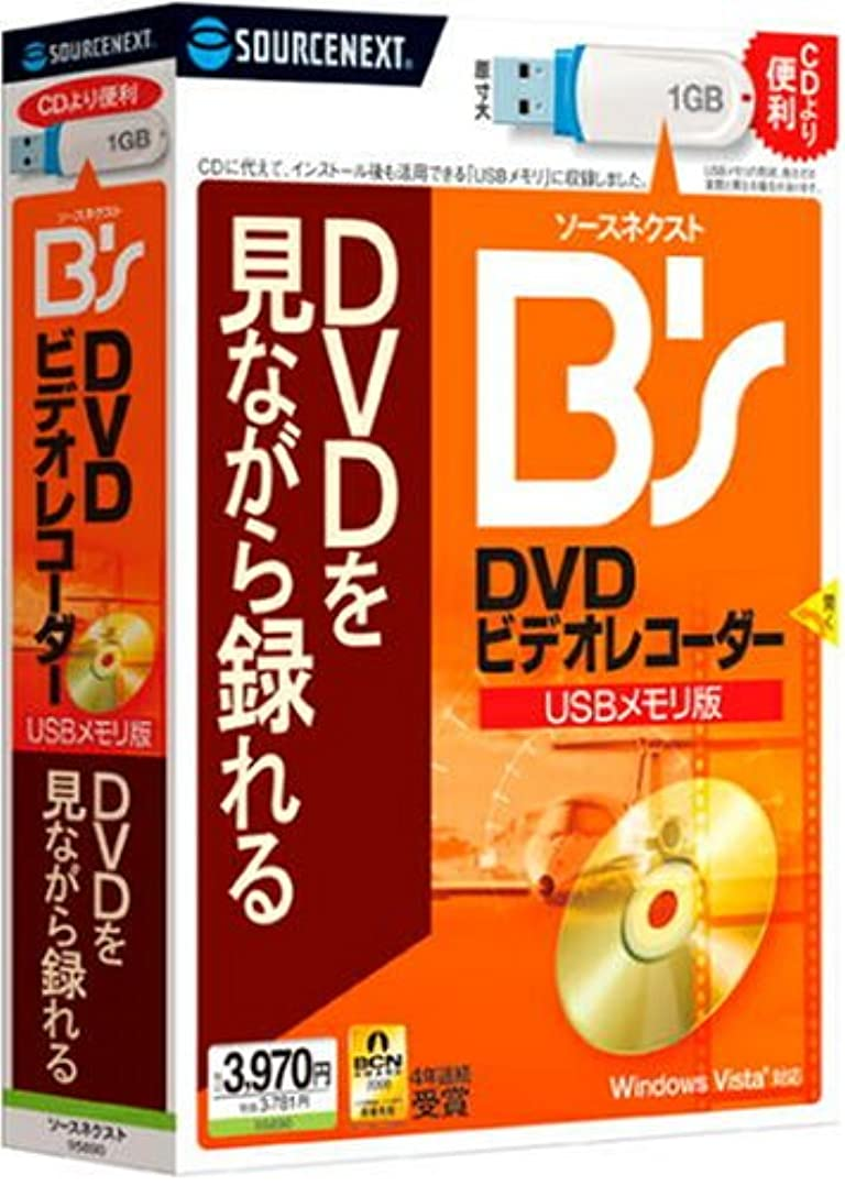 抗議森林事ソースネクスト B's DVDビデオレコーダー USBメモリ版