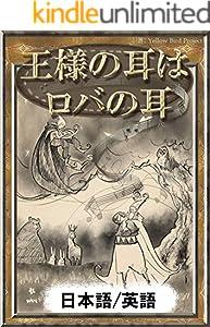 王様の耳はロバの耳 【日本語/英語版】 きいろいとり文庫