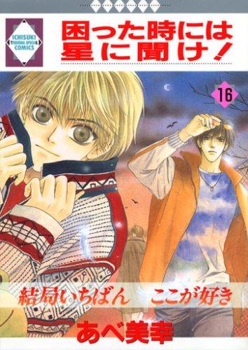 困った時には星に聞け! (16) (冬水社・いち好きコミックス)の詳細を見る