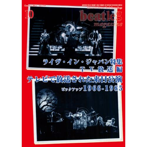 beatleg magazine 10月号 vol.159
