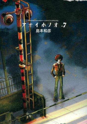 アオイホノオ (7) (少年サンデーコミックススペシャル)の詳細を見る